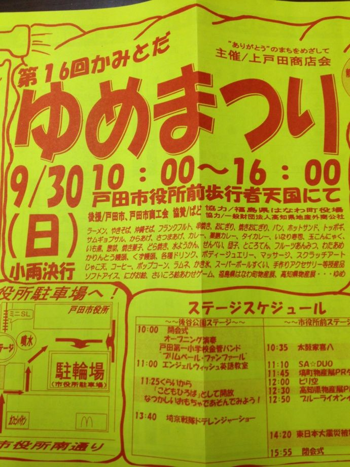 9月30日(<br />  日)ピリ空★ゆめまつり2012