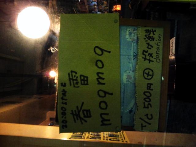 着物三京30<br />  周年パーティー&<br />  野毛ボーダーライン