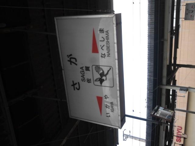九州の旅★ありがとう塩谷先生