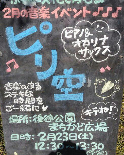 ピリ空トリオ★後谷公園コンサート