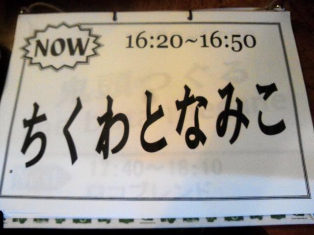 北浦和SwingFestival<br />  ★ちくわとなみこ終了!