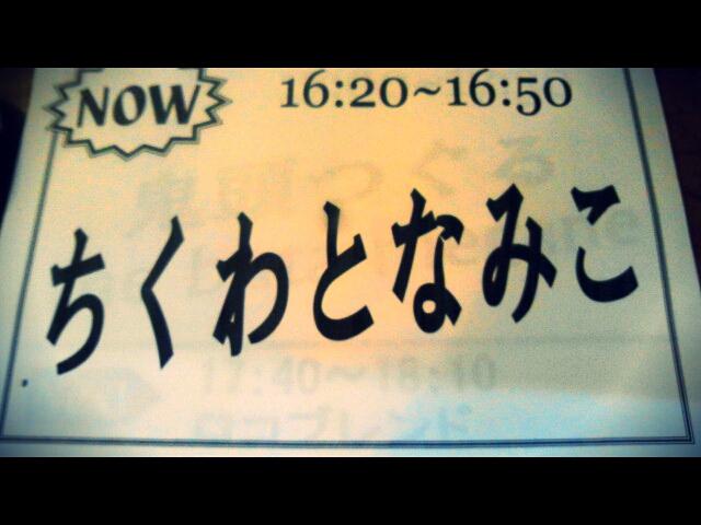 今年2回目〜ちくわとなみこ★9<br />  /14(土)横浜ボーダー