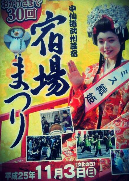 2013年蕨宿場祭り★ピリ空