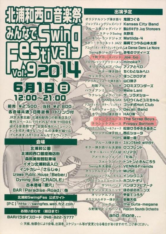 2014年6/1(<br />  日)北浦和S<br />  wingFestival★ちくわとなみへい