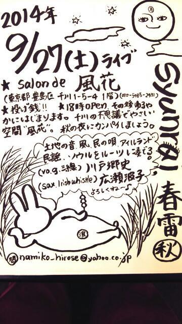 今週9/27(土)syunrai. 春雷ライブ★風花(有楽町線・千川)