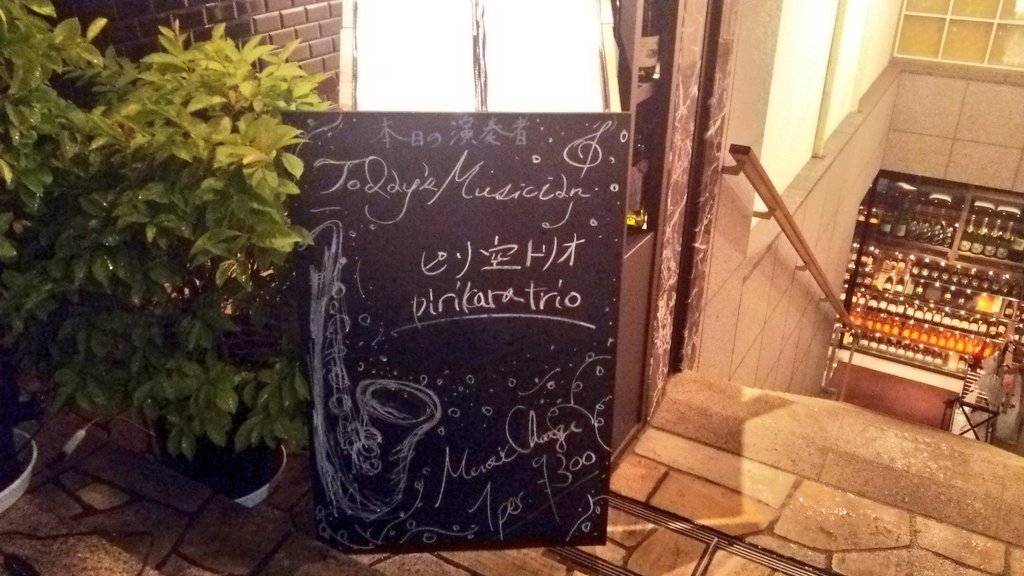 南青山winehouseにて台風とピリ空(  ̄▽ ̄)