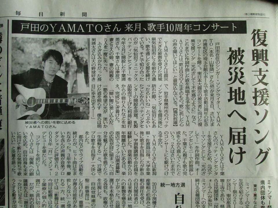 11/8(土)埼玉会館で10周年記念ライブをされるYAMATO さんが新聞に♪