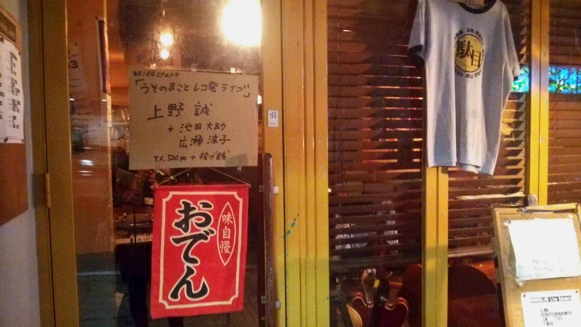2014横浜ラストライブ★【うそのまことレコ発ライブ】上野誠+池田大助+広瀬波子 トリオ