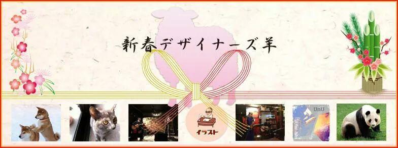 2015年1月10日(土)【INU NEKO PANDA - 新春デザイナーズ羊】★syunrai. 春雷with ヤング高橋