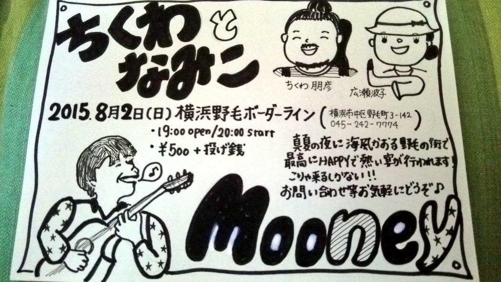 8/2(日)ちくわとなみこ×Mooney ★野毛ボーダーライン