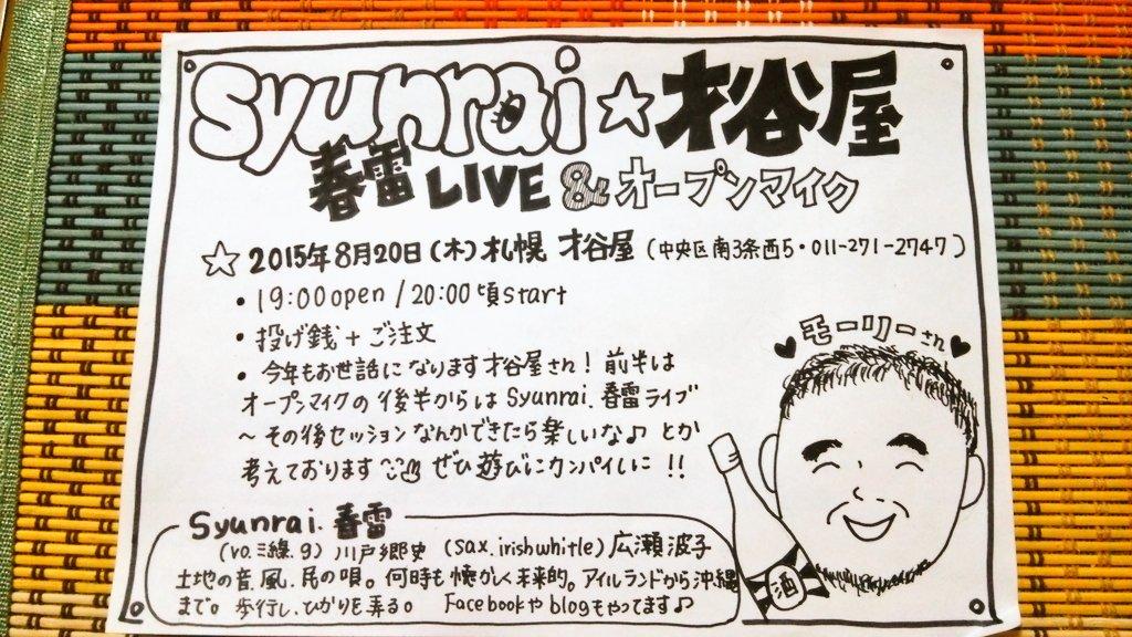 今年もsyunrai. 春雷と愉快な仲間が北海道へ!