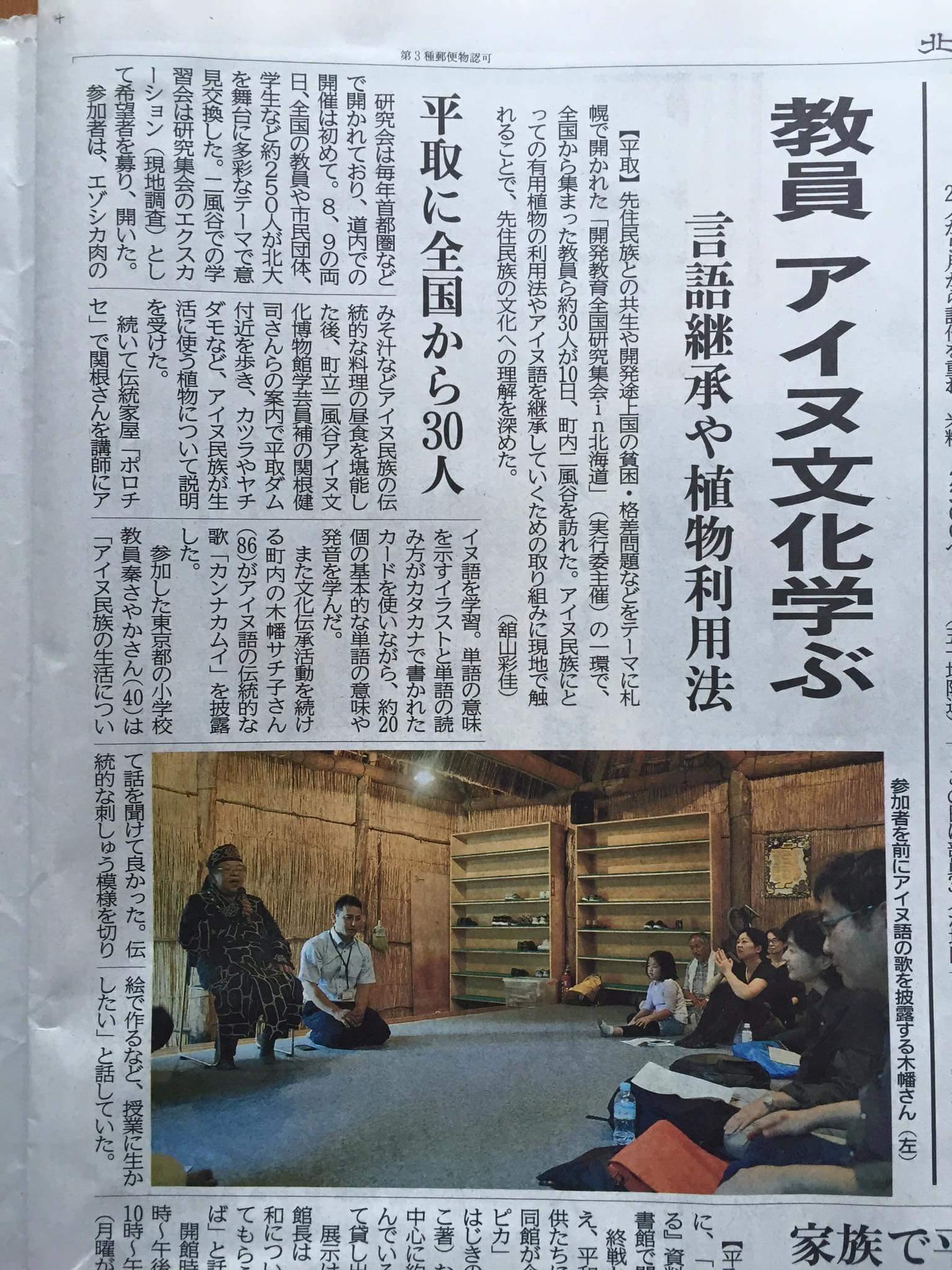 北海道新聞に!