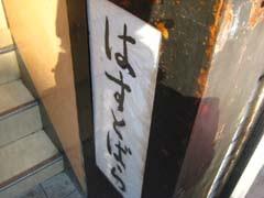 11/1(日)純喫茶山崎★渋谷  はすとばら
