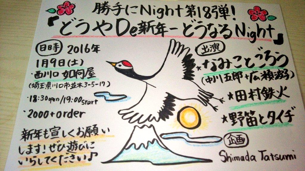 勝手にnightシリーズ第18弾★なみことごろう1/9(土)