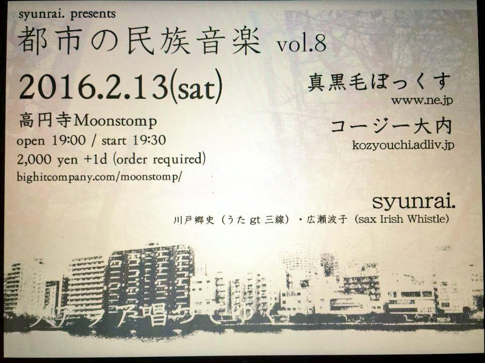 syunrai.春雷presents★都市の民族音楽vol.8
