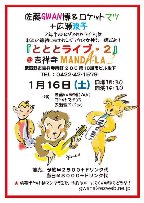 佐藤GWAN博+ロケットマツ+広瀬波子★1/16(土)マンダラ2