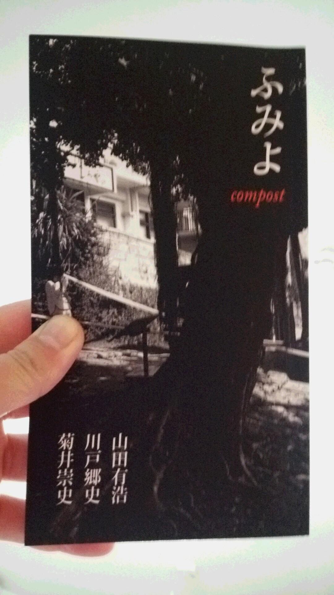 川戸郷史+菊井崇史+山田有浩★2016年も本を出しました【ふみよ compost】