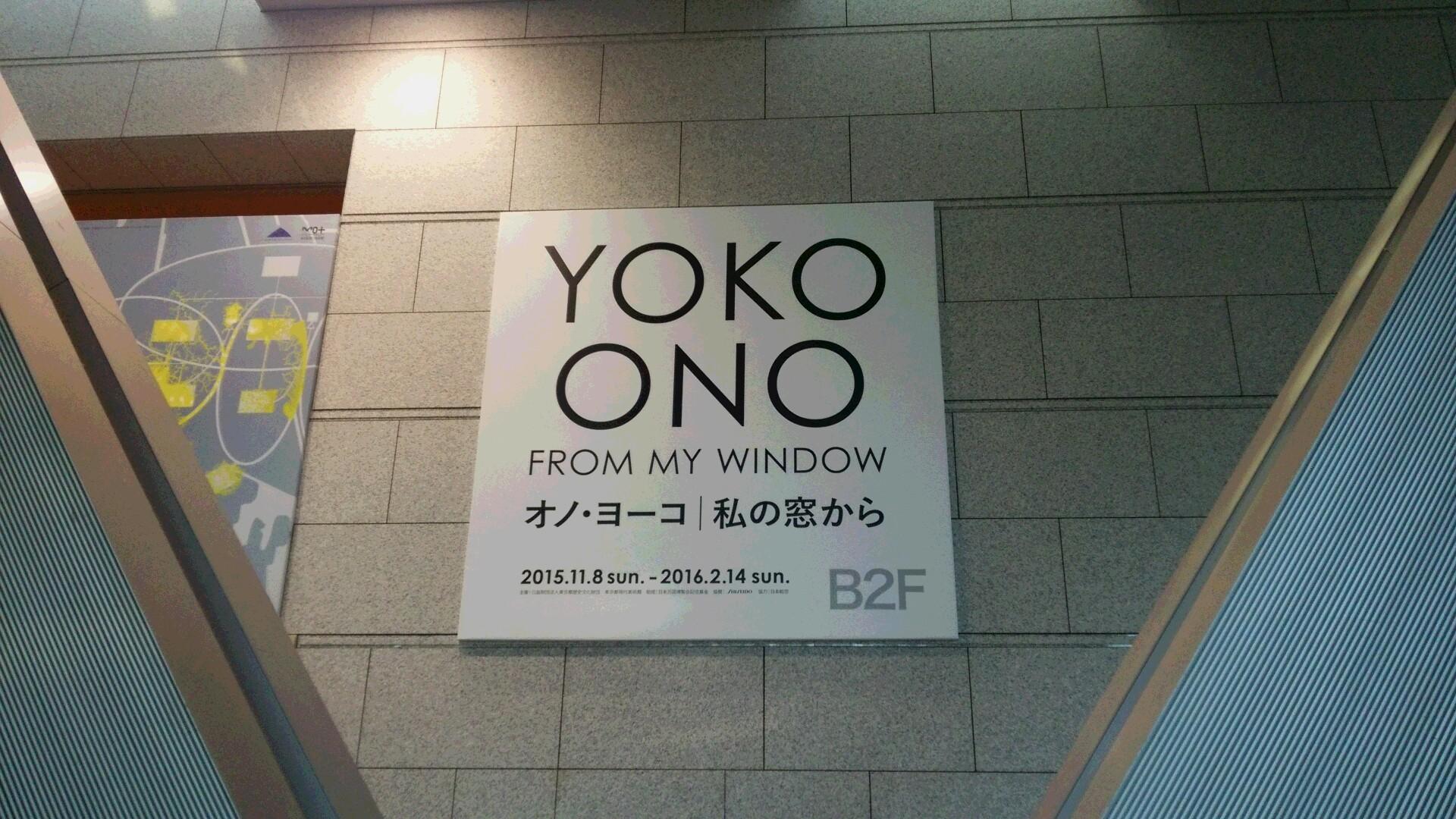 オノ・ヨーコ★深川散歩