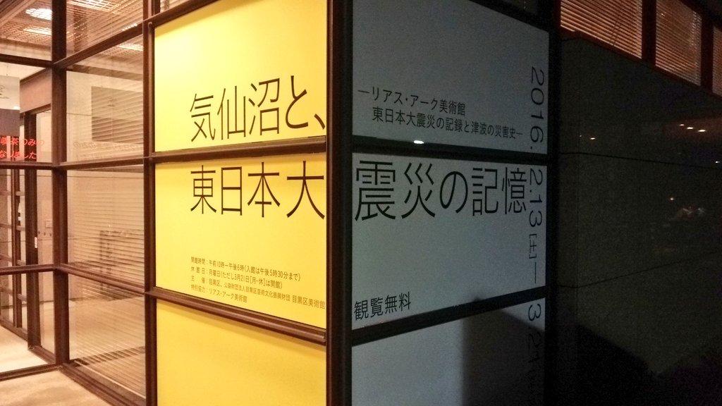 目黒区美術館【気仙沼と東日本大震災の記憶】★あおやぎとしひろwith kumikoとライブ