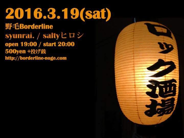 3/19(土)syunrai.春雷★横浜 野毛ボーダーライン