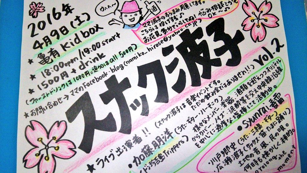 4/9(土)スナック波子★亀有kidbox