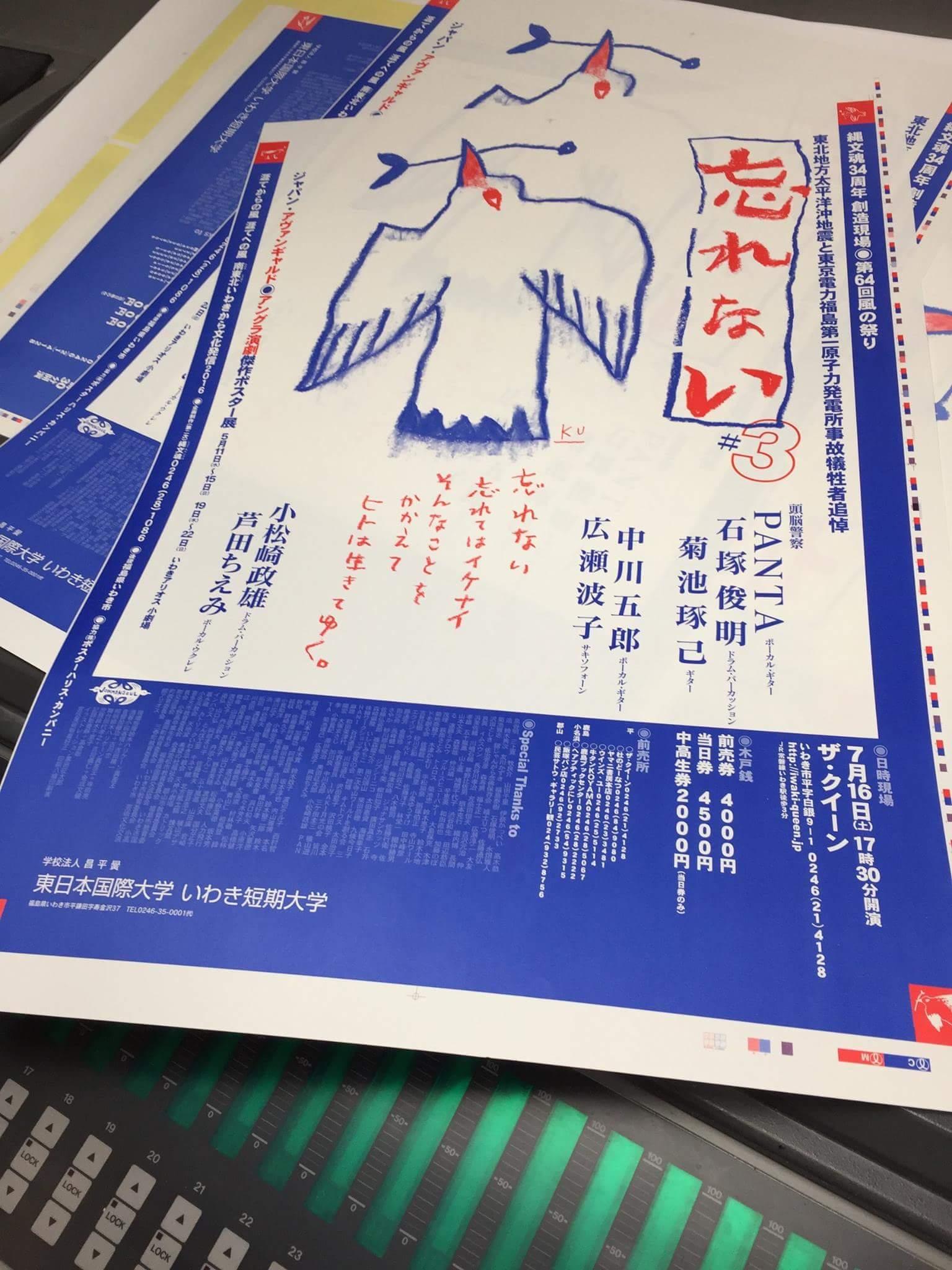 7/16(土)いわきへ★中川五郎&広瀬波子
