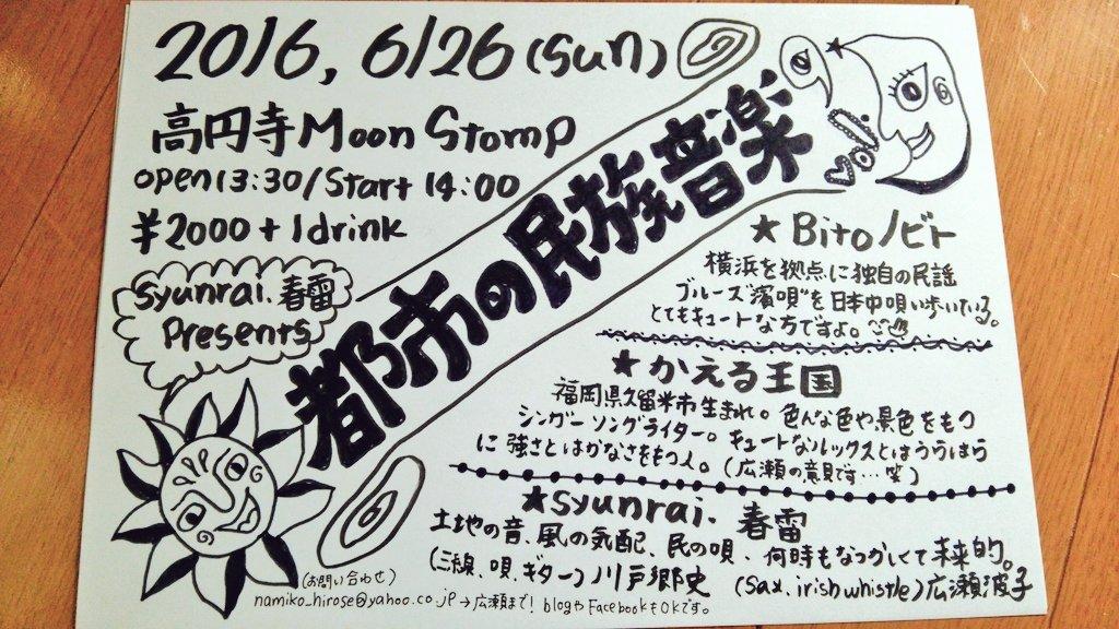 6月の広瀬波子ライブ情報(*^ー^)ノ♪