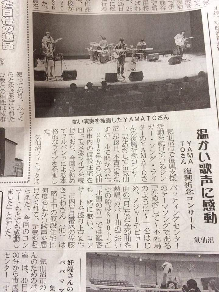 YAMATOバンド気仙沼ライブが新聞に!