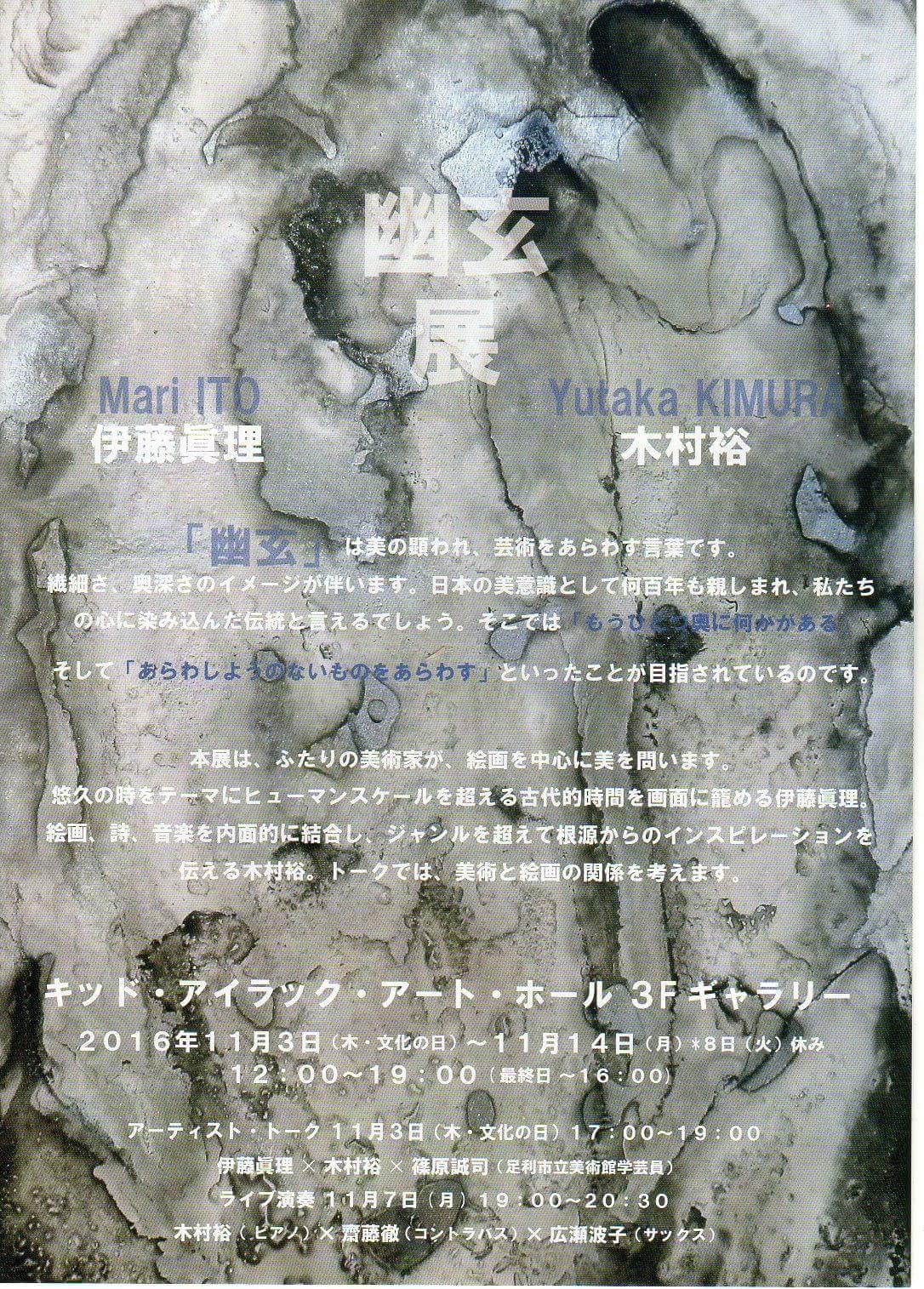 【幽玄】11/7(月)キッドアイラックホール★木村裕+齋藤徹+広瀬波子 ライブ