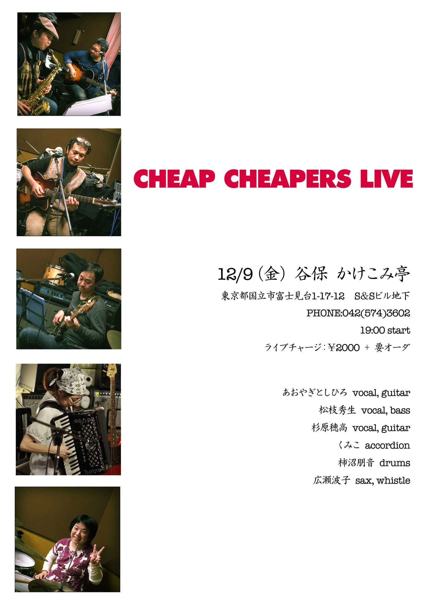12/9(金)CHEAP CHEAPERS初参加★谷保 かけこみ亭
