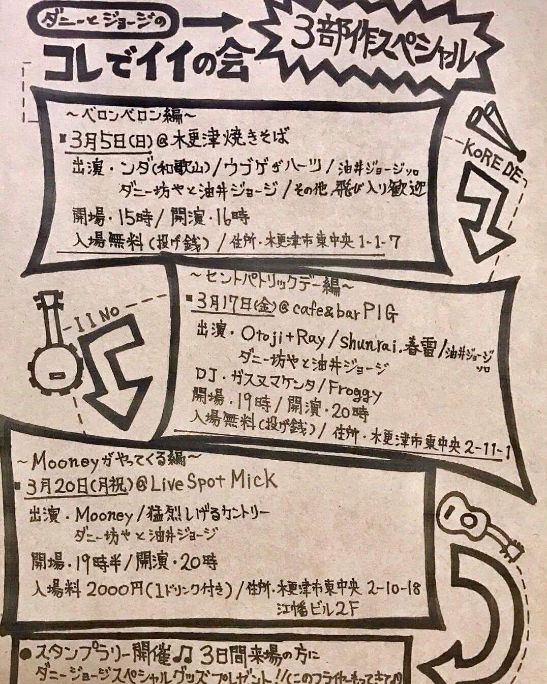 3/17(金)syunrai.春雷、木更津行くよ!