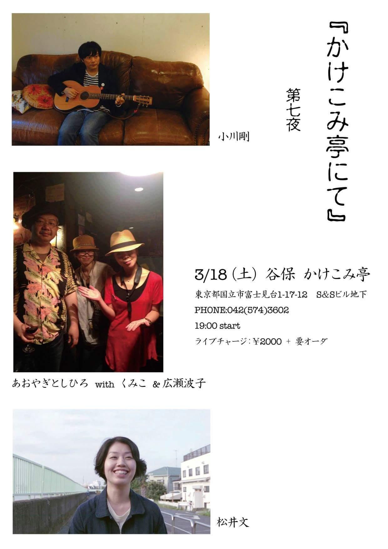 3/18(土)国立谷保 かけこみ亭★あおやぎとしひろwith kumiko&広瀬波子