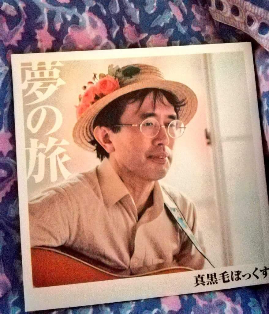 真黒毛ぼっくす~9/9(日)奄美大島マヤスコ!